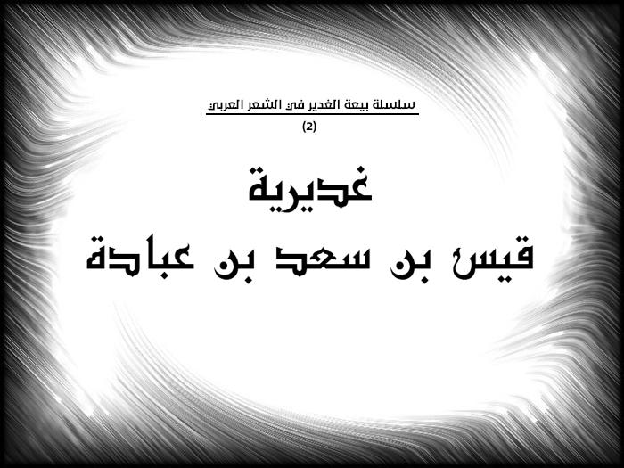 غديرية قيس بن سعد بن عبادة مؤسسة علوم نهج البلاغة