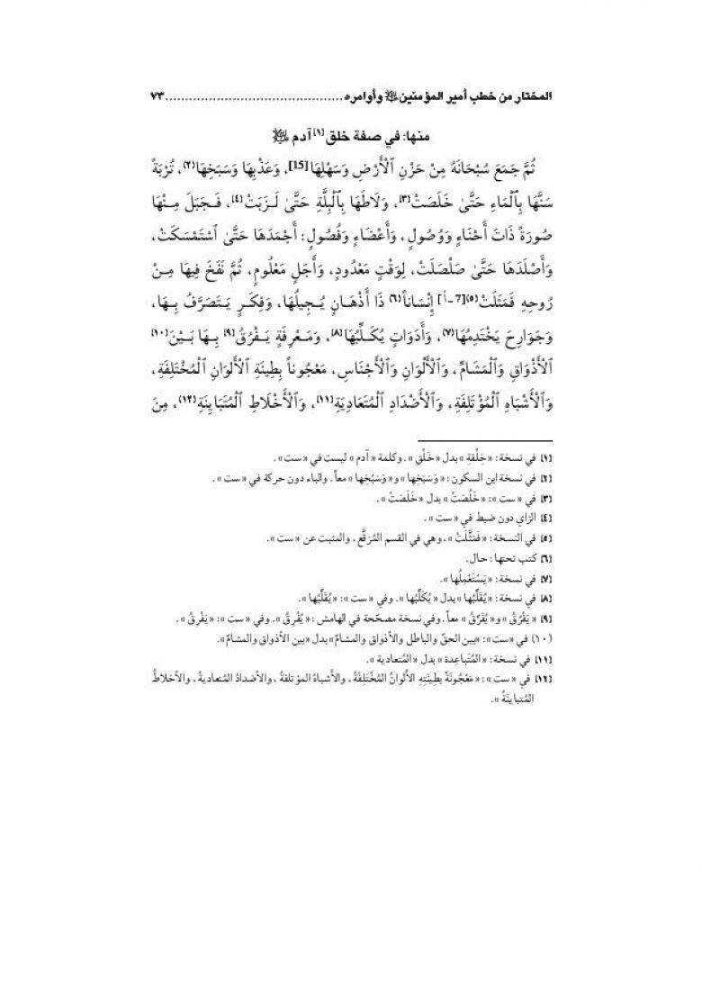 كتاب نهج البلاغة للامام علي تحميل