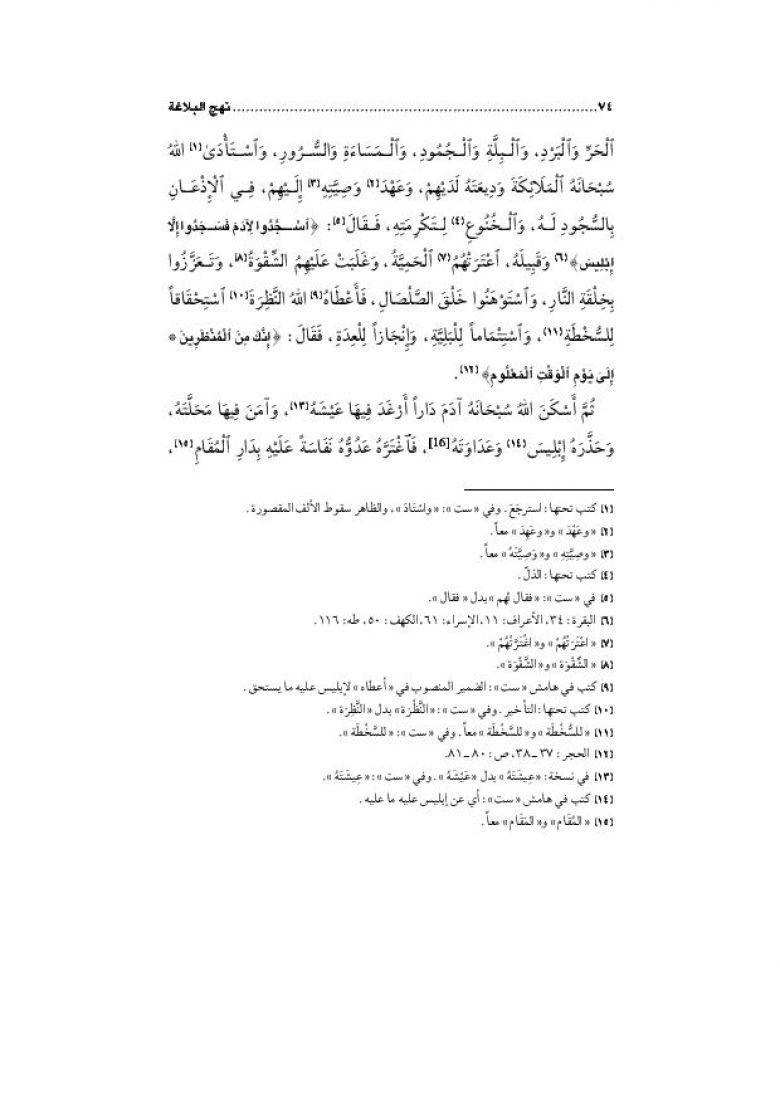 تحميل كتاب نهج البلاغة للامام علي عليه السلام pdf