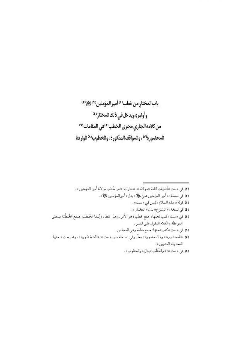 كتاب نهج البلاغة للامام علي عليه السلام تحميل